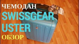 ОНЛАЙН ТРЕЙД.РУ  Чемодан Swissgear Uster 6297343167, голубой, АБС-пластик, 62 литра.