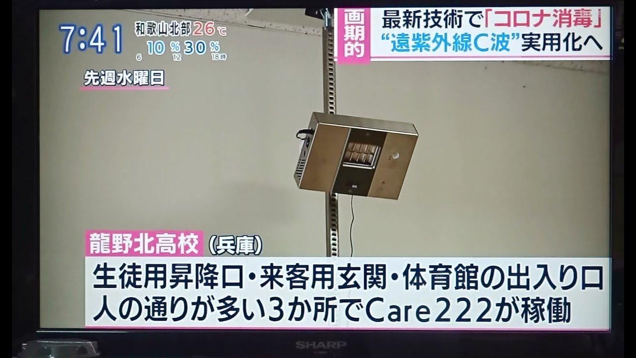 ウシオ 電機 care222
