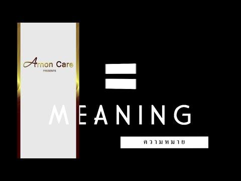 Arnon Care - Meaning ( ความหมาย ของชื่อ Arnon Care )