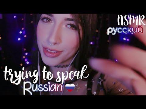 ASMR ♡ ACMP Trying To Speak Russian 🇷🇺 ʕ •ᴥ•ʔ (english)