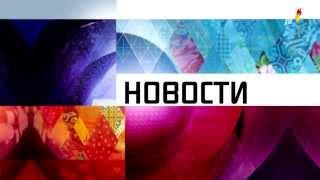 Первый канал, Новости (заставка), 07.02.2014 (в день открытия Зимних Олимпийских Игр)
