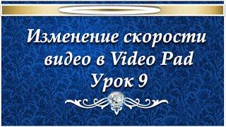 Изменить скорость видео в Videopad №9