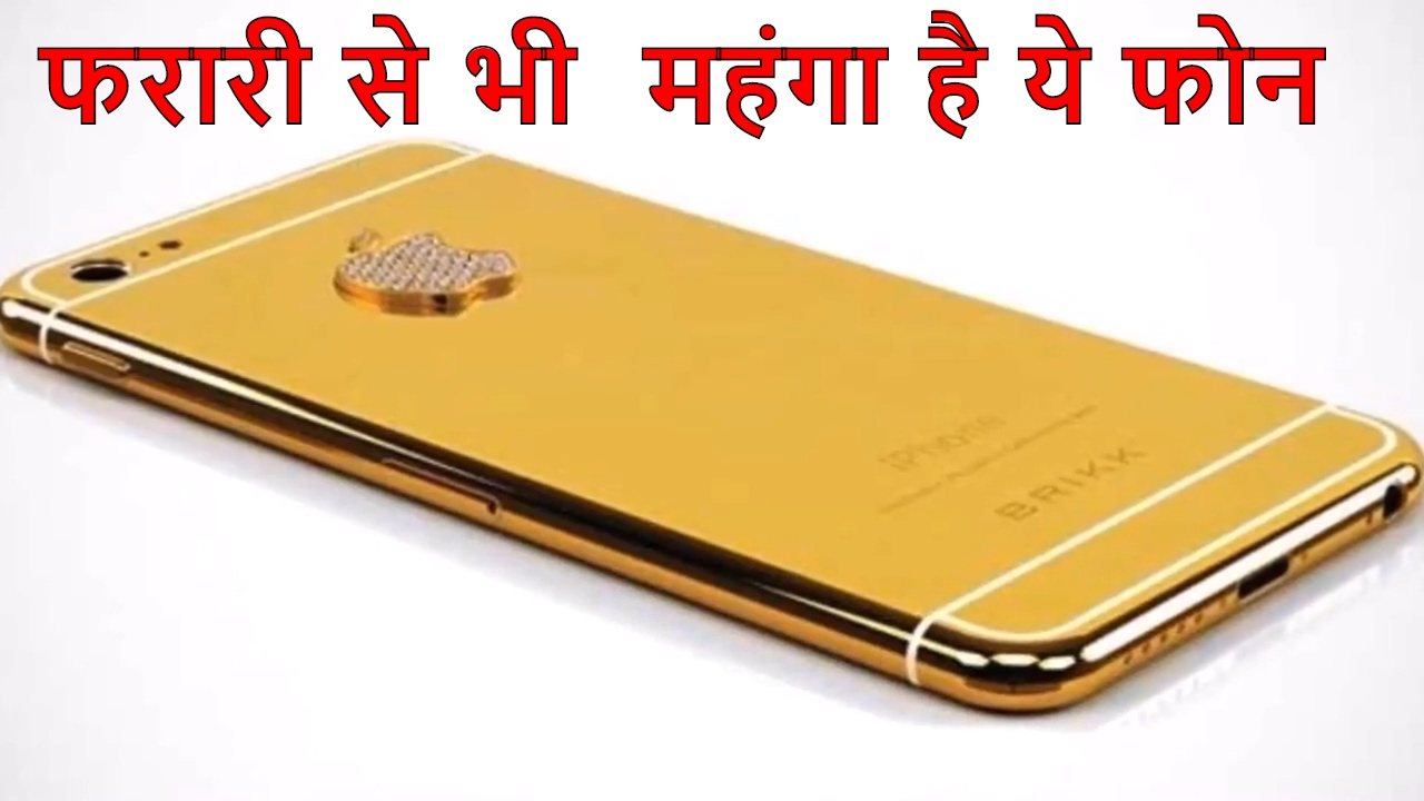 Most Expensive Watch In The World With Price >> दुनिया का सबसे महंगा फोन किमत 327 करोड़ World's Most Expensive FALCON SuperNova I Phone Price ...