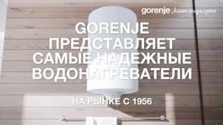 Надежные водонагреватели Gorenje(, 2016-10-06T13:40:19.000Z)