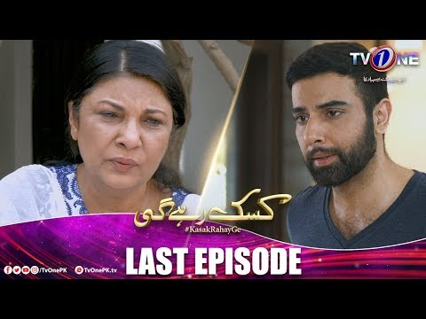 Kasak Rahay Ge | Last Episode | TV One Drama