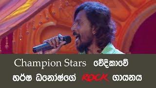 Champion Stars Unlimited වේදිකාවේ හර්ෂ ධනෝෂ්ගේ  Rock ගායනය Thumbnail