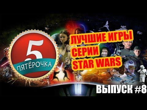 Пятерочка - Лучшие игры Star Wars