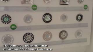 видео Точечные светодиодные светильники для натяжных потолков