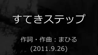 『すてきステップ』 作詞・作曲:まひる (2011.9.26) キミとの繋ぎ目が...