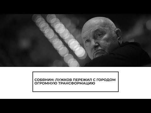 ''Он пережил с городом огромную трансформацию''. Умер Юрий Лужков