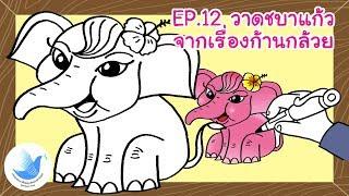 ชบาแก้ว ก้านกล้วย วาดช้างชบาแก้ว จากเรื่องก้านกล้วย-EP.12