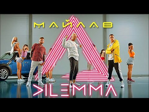 DILEMMA - Майлав [OFFICIAL VIDEO]