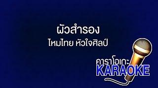 ผัวสำรอง - ไหมไทย หัวใจศิลป์ [KARAOKE Version] เสียงมาสเตอร์
