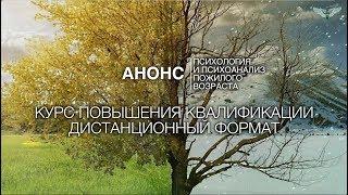 Анонс курса: Психология и психоанализ пожилого возраста. М.В. Лифшиц