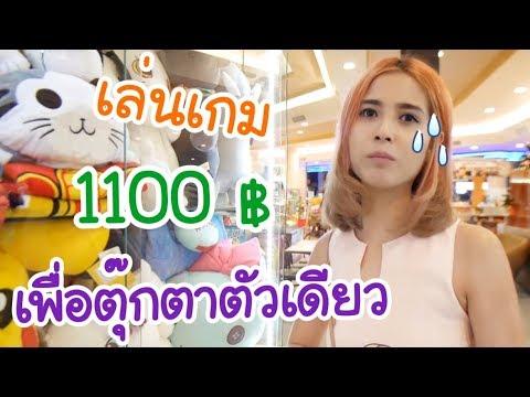 ตักตุ๊กตา 1,100 บาท เพื่อตุ๊กตาแมวของเซเลอร์มูน | first click