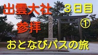 JR西日本おとなびWEBパスの旅 出雲大社参拝【おとなび⑪】