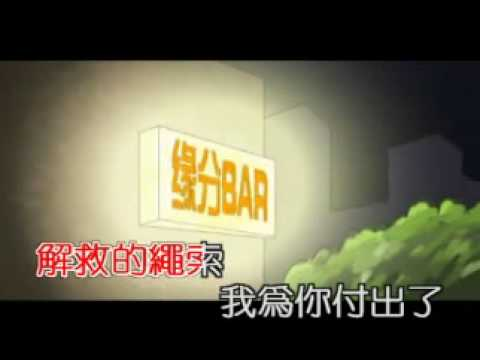 [KTV]韓晶-不要用我的愛來傷害我.mpg
