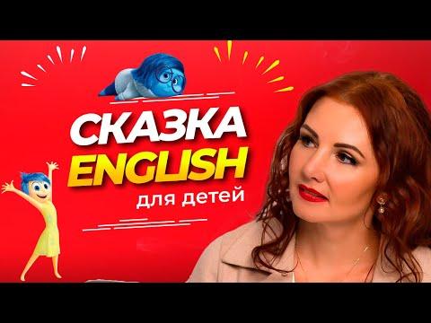 Present Simple сказка | Английский для детей быстро. Настоящее простое время с Дианой Белан