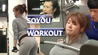 [ENG SUB] Kpop girl group SISTAR member SOYOU doing workout in the gym !!!