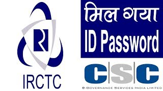 IRCTC AGENT csc vle good news ID Password Start आवश्यक सूचना