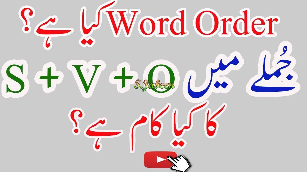 hight resolution of What is word order in urdu and whats the work of Subject