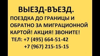 видео ЛМ| Въезд выезд на Украину и обратно в Москву, выезд въезд в РФ на границу Украины для обновления миграционной карты