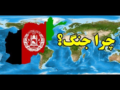 چرا جنگ در افغانستان تمام نمیشه؟ Why Doesn't the War in Afghanistan End? (English Subtitle)