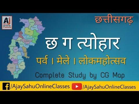 छ ग के पर्व व मेले, लोक महोत्सव (Chhattisgarh Parv, Mele, Lokmahotsava)