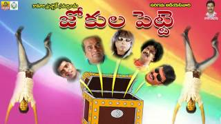 NonStop Comedy Jokes - Comedy Album - Comedy Skits in Telugu  - Mimicry Telugu Album