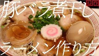 豚バラ煮干しラーメンの作り方。73杯目【飯テロ】
