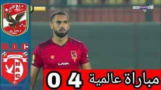 أهداف مباراة الاهلي المصري 4 حوريا الغيني 0 \ اياب ربع نهائي دوري الأبطال