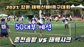 2021 강원 태백산배 족구대회 50대부 예선 태백샤크…