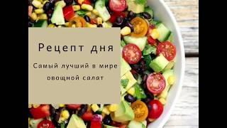Салат для здоровья и молодости кожи.