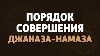 ПОРЯДОК СОВЕРШЕНИЯ ДЖАНАЗА -НАМАЗА(ПОГРЕБАЛЬНОГО НАМАЗА)