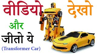 [Review][Giveaway]| TOY COLLECTION  Transformer Car | Robot To Car | Cars For Kids | Toy Zone India