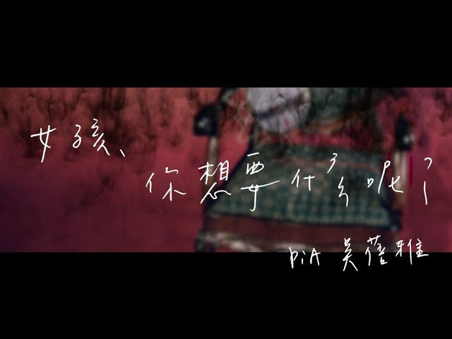 PiA吳蓓雅 女孩,你想要什麼呢?lyric video