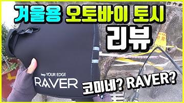 배달대행 겨을용 오토바이토시 리뷰 - RAVER방한토시