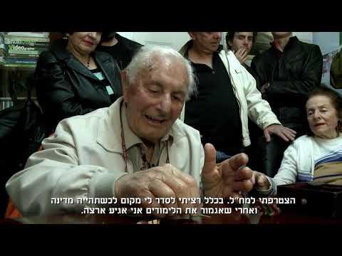 דר היימי גולדבלט בן 90 תקציר