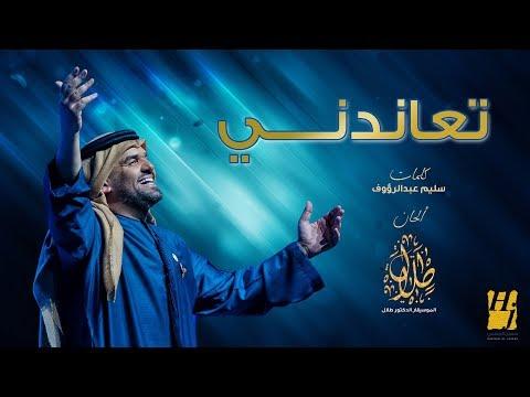 حسين الجسمي - تعاندني (حصرياً) | 2019