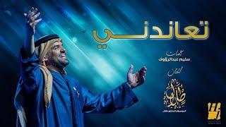 """حسين الجسمي يطرح جديده على يوتيوب بعنوان """"تعاندني"""" (فيديو)"""