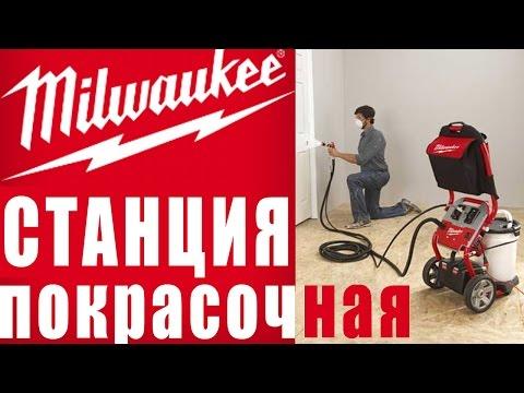 Milwaukee M4910-21 Покрасочная Станция HLVP Airless Sprayer Как Покрасить Сарай