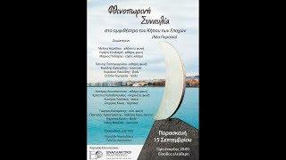 Σποτ Φθινοπωρινή Συναυλία | 15 Σεπτεμβρίου 2017 | Νέα Παραλία Θεσσαλονίκης