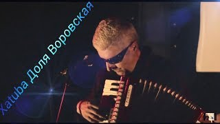 XATUBA - DOLYA [LIVE IN CONCERT YEREVAN]