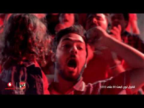 Amir Eid   Ana Al Ahly - #أنا_الأهلي