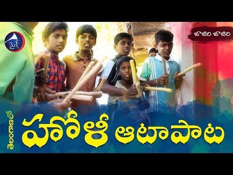 Holi: Colors Festival in Hyderabad Telangana | Jajiri Jajiri aata of  Telangana Culture | MicTv.in