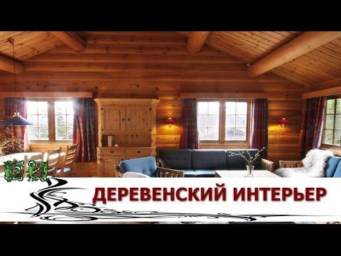 Деревенский интерьер или роскошь загородного дома?