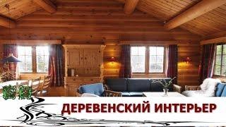 видео Интерьер деревянного дома внутри: фото, стили