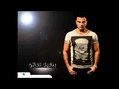 Amr Diab - Aref Habiby عمرو دياب - عارف حبيبي