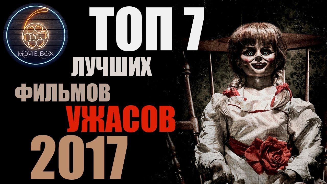ТОП 7 ЛУЧШИХ ФИЛЬМОВ УЖАСОВ 2017 - YouTube