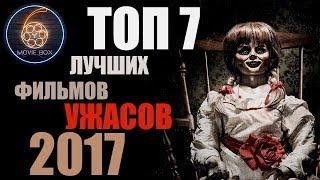 ТОП 7 ЛУЧШИХ ФИЛЬМОВ УЖАСОВ 2017